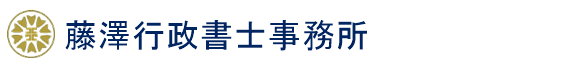 長野市の藤澤行政書士事務所