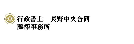 長野市の行政書士事務所